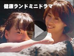 Go To 駿河健康ランド!!姉妹店の施設紹介動画をご覧ください