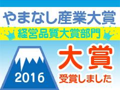2016yamanashisangyo_b